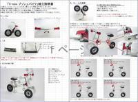 X-ZONEX-miniプッシュバイク(※乗用玩具) 「組立方法」について - 服部産業株式会社のブログ