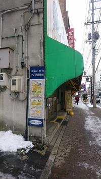 函館本町市場 - 工房アンシャンテルール就労継続支援B型事業所(旧いか型たい焼き)セラピア函館代表ブログ