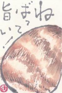 さといも「ねばってうまい」 - ムッチャンの絵手紙日記