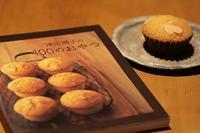 津田さんのアマンディーヌ - Log.Book.Coffee