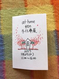 11/29『手仕事展』に参加します。 - Blooming Kitchen 坂の上の小さな料理教室