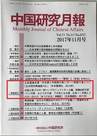 『日本語と中国語の落し穴』『気になる国 日本』の2冊、中国研究月報11月号が紹介 - 段躍中日報