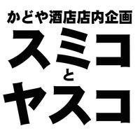 12/16(土)昼酒企画「スミコとヤスコ」 - 大阪酒屋日記 かどや酒店 パート2