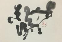 青空(^O^)      「歩」 - 筆文字・商業書道・今日の一文字・書画作品<札幌描き屋工山>