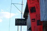 豊島・てしまのまど - 猪こっと猛進
