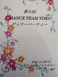 DANCE TEAM YOKOディナーパーティ - 長井健次スポーツダンスアカデミーブログ