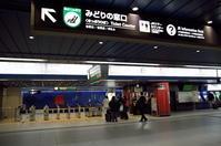 北海道の玄関新千歳空港 - めぐりめぐる