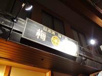 梅BAR - 芋タンおかわり!