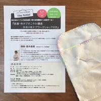 ナチュラルハウス青山本店で肌着のお話会と布ナプキンワークショップします - 「肌とココロを愛おしむ布ナプと肌着marru マアル」代表naoの日記