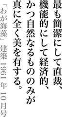 いえのえほん/レーモンド語録5 - 『文化』を勝手に語る
