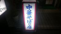 丸福中華そば@南船場 - スカパラ@神戸 美味しい関西 メチャエエで!!