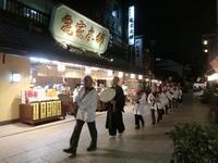 11月29日(水)納めの庚申 - 柴又亀家おかみの独り言