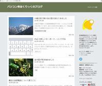 ブログのスキンを変えてみました - パソコン教室くりっくのブログ