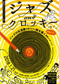 ジャズ&クロッキー2018開催のお知らせ - 大阪の絵画教室|アトリエTODAY