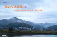 2017.11 秋のくるま旅 (5) 鳥取県、岡山県、兵庫県、和歌山県 - 日本全国くるま旅