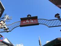 【快晴の鎌倉・小町通り】 - お散歩アルバム・・Sandwich Days