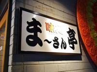 味処 ま~さん亭 - 芋タンおかわり!