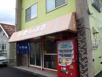 たい焼くんのお店 ことぶき屋その4(たい焼き あん) - 苫小牧ブログ