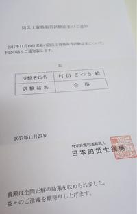 日本防災機構の 「防災士」取得致しました!\(^^)/ - 山口県下関市 の 整理収納アドバイザー           村田さつき の 日々、いろいろうろうろごそごそ