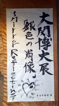 大関博史 展 「銀色の肖像」 ~Mirror Reflections~@新潟絵屋 - Yoshi-A の写真の楽しみ