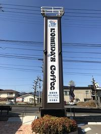 コメダ珈琲店(飯塚市横田) - 今日は何処まで