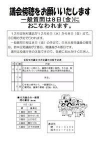 12月議会の日程が決まりました - ながいきむら議員のつぶやき(日本共産党長生村議員団ブログ)