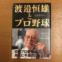 江尻良文「渡邉恒夫とプロ野球」 - 湘南☆浪漫