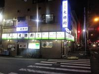 「永福町大勝軒」で中華麺♪88 - 冒険家ズリサン
