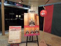 【歌舞伎クルーズ】歌舞伎x飛鳥II船上公演の本番【飛鳥II】 - お散歩アルバム・・梅雨空の下で