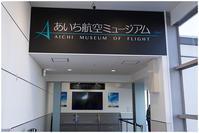 あいち航空ミュージアム - 休日PHOTOブログ
