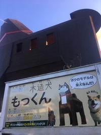 茨城の旅③♪ - スマイル通信☆