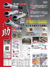 スエカゲツール 大工の助さん!! ● PSF-19 19mm(6.35mm) ●PSF-19W 19mm(12.7mm) - tool shop