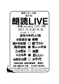 第81回朗読ライブ - 劇団ぐるーぷ連