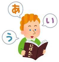 日本語の発音 - RUKAの雑記ノート