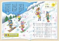 スキー ski - K e  i  k  o     A  o  i  イ ラ ス ト 日 記