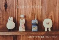 作家さん個展などのご案内 - 湘南藤沢 猫ものの店と小さなギャラリー  山猫屋