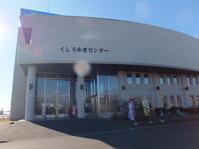 釧ちゃん食堂へ行ってきました 2017.12.1 - ナオキブログ