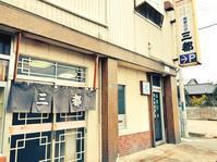 新潟市で1番好きなカツカレー「焼肉・中華 三都」 - ビバ自営業2