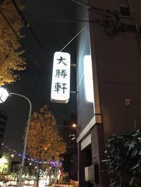 青梅街道大勝軒杉並 - 麹町行政法務事務所