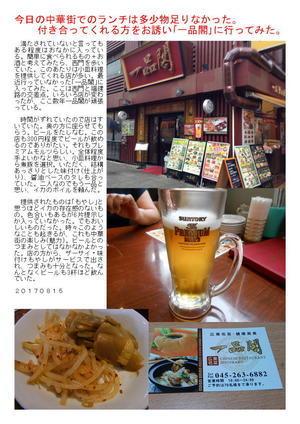 今日の中華街でのランチは多少物足りなかった。付き合ってくれる方をお誘い「一品閣」に行ってみた。