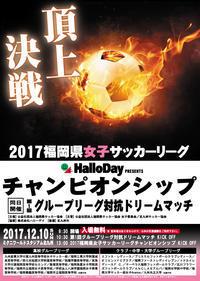 2017福岡県女子サッカーリーグ チャンピオンシップ - 福岡J・アンクラス 広報Blog