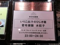 【飛鳥II】歌舞伎の後は「超高速参勤交代リターンズ」を見て夜食【歌舞伎クルーズ】 - お散歩アルバム・・初冬の徒然