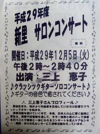 クリスマス・ギターコンサートのお知らせ - 活花生活(2)