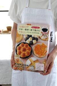 「日本一適当なパン教室」が日テレNEWS24「the SOCIAL」で、紹介されました~。 - ちぎりパン 日本一簡単なパン教室 Backe