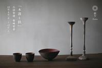 「木漆と鉄」 - 柴崎智香ブログ