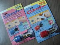 トーコマビスキャッチャー便利品ツラキチ君ネジパチ君SLN-01 SLN-02 - tool shop