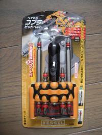 ベッセル ビットセット コブラビットベルト BWL-54!! - tool shop