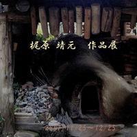 梶原靖元 作品展(11/25~12/25) - 茶助爺のアルバム
