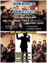 12月29日は恒例の忘年会セッション!! - 東京は港区新橋 FCFミュージックスクールのブログ
