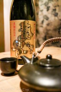 焼酎に力を入れたもつ鍋メインの和風居酒屋:『蔵バル 千代香 』八重洲、東京、日本橋 - IkukoDays